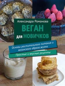 Веган для новичков (e-bok) av Александра Романо