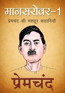 Mansarovar 1, Hindi (मानसरोवर 1) (e-bok) av Pre